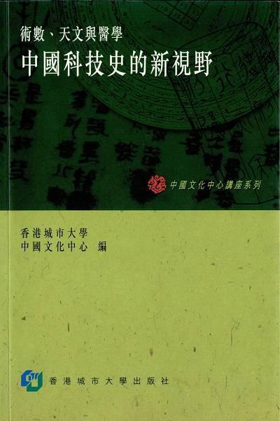 中國科技史的新視野:術數、天文與醫學