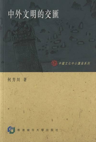 中外文明的交匯