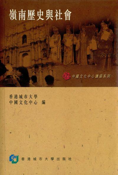 嶺南歷史與社會