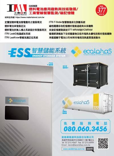 工業材料 [第377期]:燃料電池應用趨勢與技術發展/工業管線智慧監測/磁記憶體