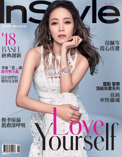 InStyle 時尚樂 [第24期]:Love yourself