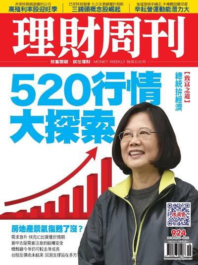 理財周刊 2018/05/11 [第924期]:520行情 大探索