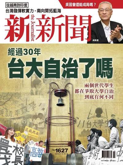 新新聞 2018/05/10 [第1627期]:經過30年台大自治了嗎