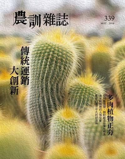 農訓雜誌 [第339期]:傳統運銷大創新