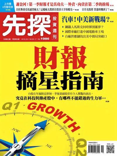 先探投資週刊 2018/05/11 [第1986期]:財報摘星指南