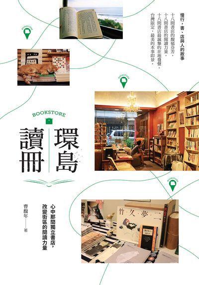 環島讀冊:心中那間獨立書店,改變街區的閱讀力量
