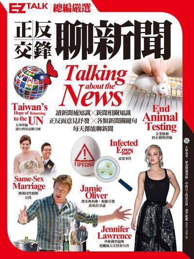正反交鋒聊新聞 [有聲書]:EZ TALK總編嚴選特刊