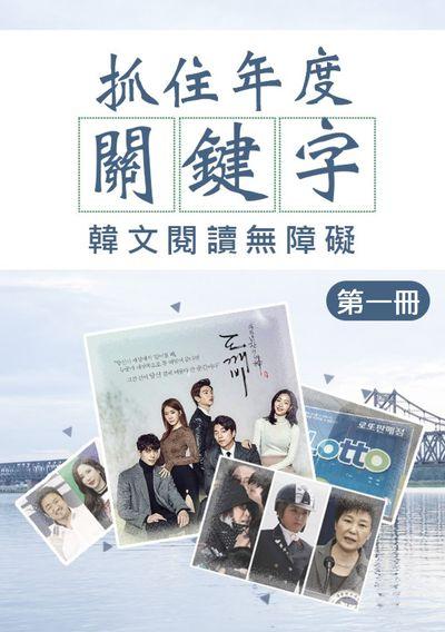 抓住年度關鍵字:韓文閱讀無障礙. 第一冊