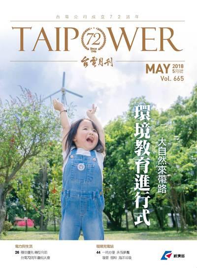 台電月刊 [第665期]:環境教育進行式