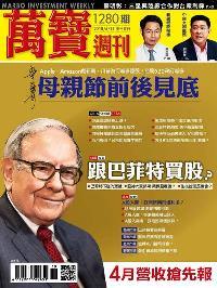 萬寶週刊 2018/05/11 [第1280期]:跟巴菲特買股?