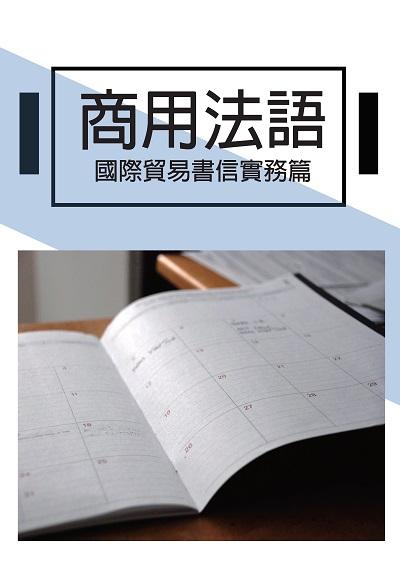 商用法語, 國際貿易書信實務篇
