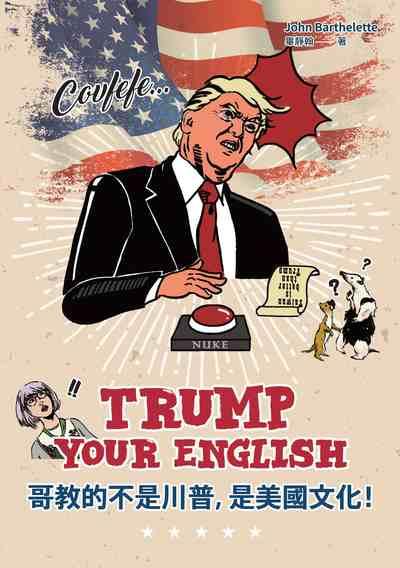 Trump your English:哥教的不是川普, 是美國文化!
