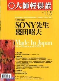 大師輕鬆讀 2005/02/03 [第115期]:SONY先生,盛田昭夫