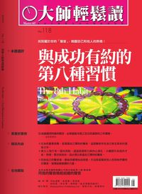 大師輕鬆讀 2005/03/10 [第118期]:與成功有約的第八種習慣