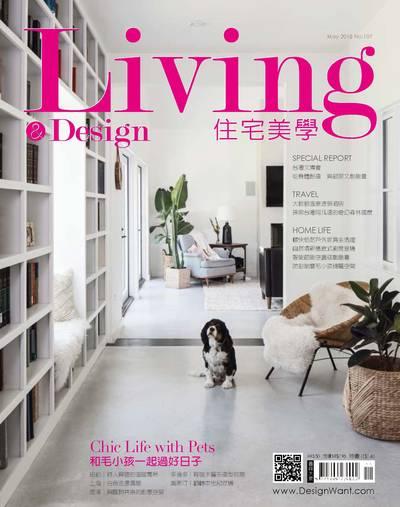 Living & design 住宅美學 [第107期]:Chic Life with Pets 和毛小孩一起過好日子
