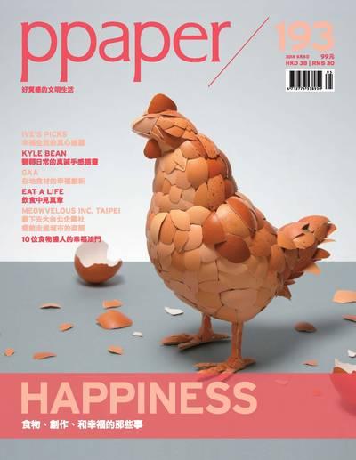 Ppaper [第193期]:食物、創作、和幸福的那些事