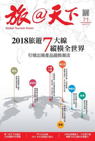 旅@天下 [第71期]:2018旅遊7大線縱橫全世界