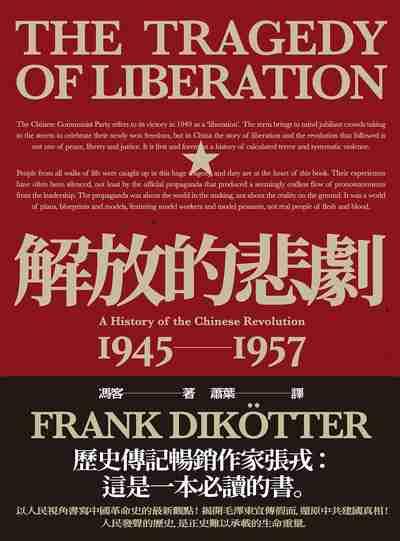 解放的悲劇:1945-1957