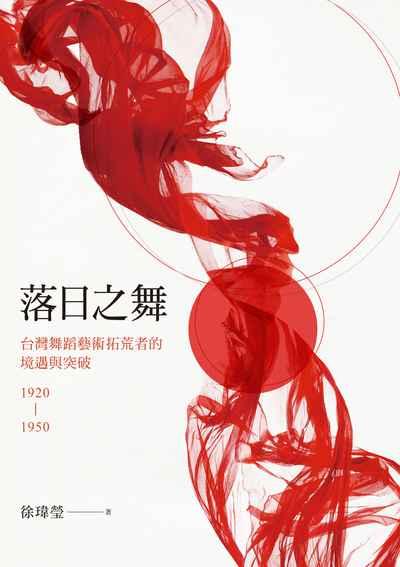 落日之舞:台灣舞蹈藝術拓荒者的境遇與突破. 1920-1950