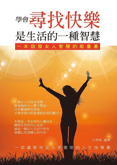 學會尋找快樂是生活的一種智慧:一本啟發女人智慧的能量書
