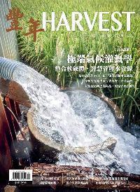 豐年 107/05/15 [第68卷05期]:極端氣候灌溉學