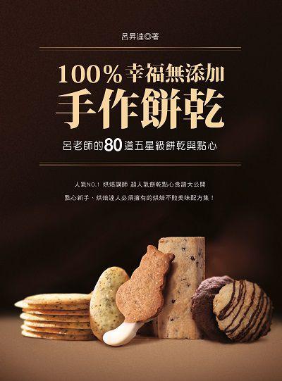 100%幸福無添加手作餅乾:呂老師的80道五星級餅乾與點心