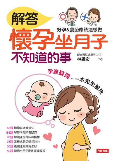 解答懷孕坐月子不知道的事:好孕&養胎應該這樣做