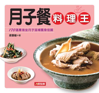 月子餐料理王:170道產後坐月子滋補養身佳餚