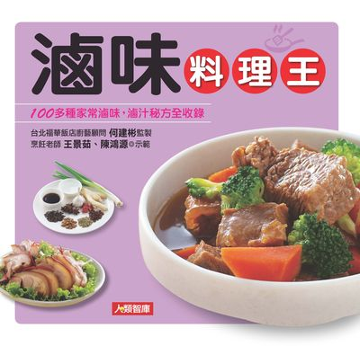 滷味料理王:100多種家常滷味、滷汁秘方全收錄