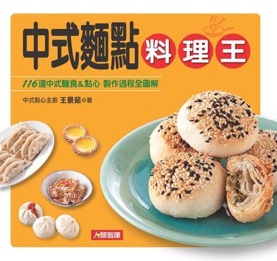 中式麵點料理王:116道中式麵食&點心.製作過程全圖解