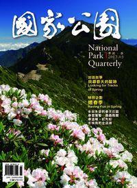 國家公園 2012.03 春季刊:找尋春天的蹤跡