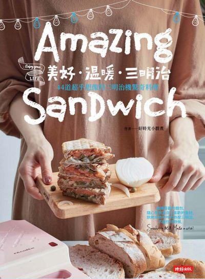 美好.溫暖.三明治:44道超乎想像的三明治機驚奇料理