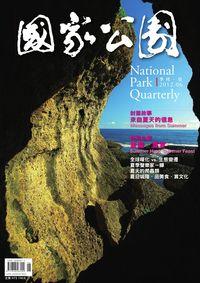 國家公園 2012.06 夏季刊:來自夏天的信息
