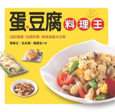 蛋.豆腐料理王:120道蛋、豆腐料理,美味訣竅大公開