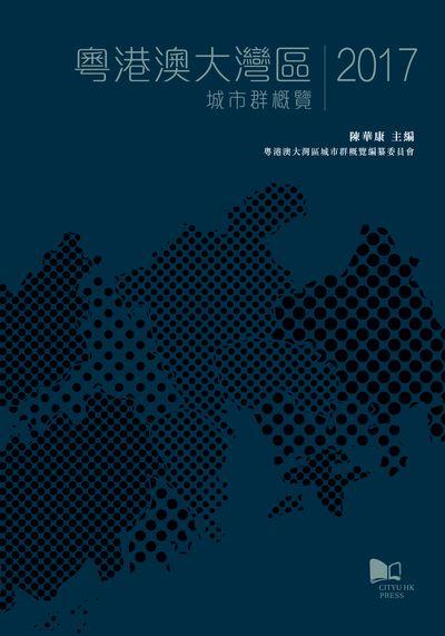 粵港澳大灣區城市群概覽, 2017