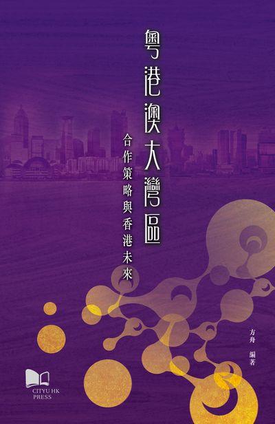 粵港澳大灣區:合作策略與香港未來