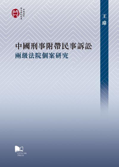 中國刑事附帶民事訴訟:兩級法院個案研究