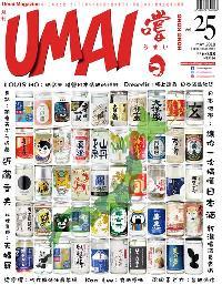 Umai 嚐。日 うまい [第25期]:日本酒學:讓你一次搞懂日本酒