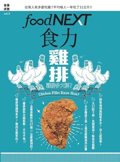 食力 [第5期]:雞排 雞排多大牌?