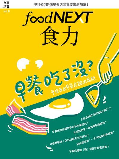 食力 [第8期]:早餐吃了沒?
