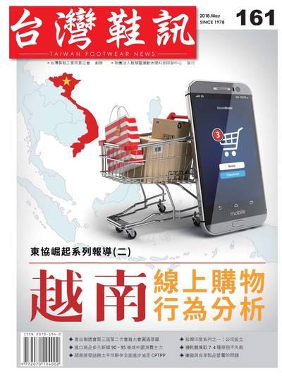 台灣鞋訊 [第161期]:東協崛起系列報導(二) 越南線上購物行為分析