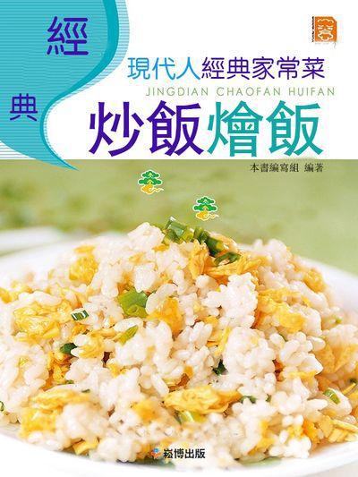 經典炒飯燴飯