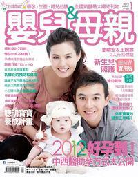 嬰兒與母親 [第423期]:2012好孕到!