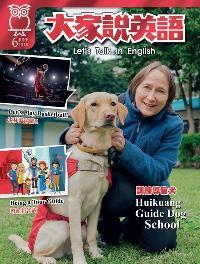 大家說英語 [2018年06月] [有聲書]:訓練導盲犬