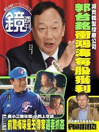 鏡週刊 2018/05/16 [第85期]:郭台銘鴻海每股獲利