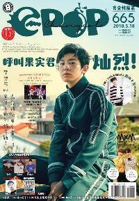 epop 完全情報誌 2018/05/18 [第665期]:呼叫果实君 灿烈!