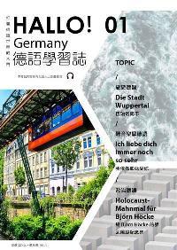 HALLO! Germany 德語學習誌 [第1期] [有聲書]:旅遊德語