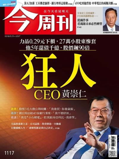 今周刊 2018/05/21 [第1117期]:狂人CEO 黃崇仁