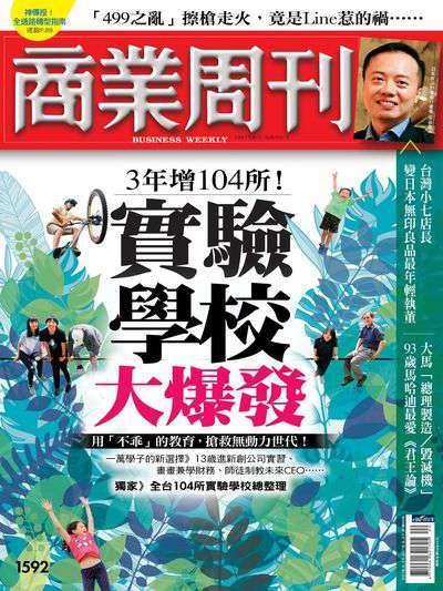 商業周刊 2018/05/21 [第1592期]:3年增104所!實驗學校大爆發