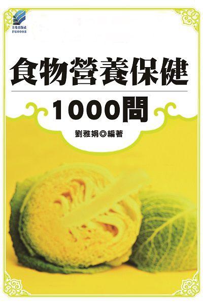 食物營養保健1000問